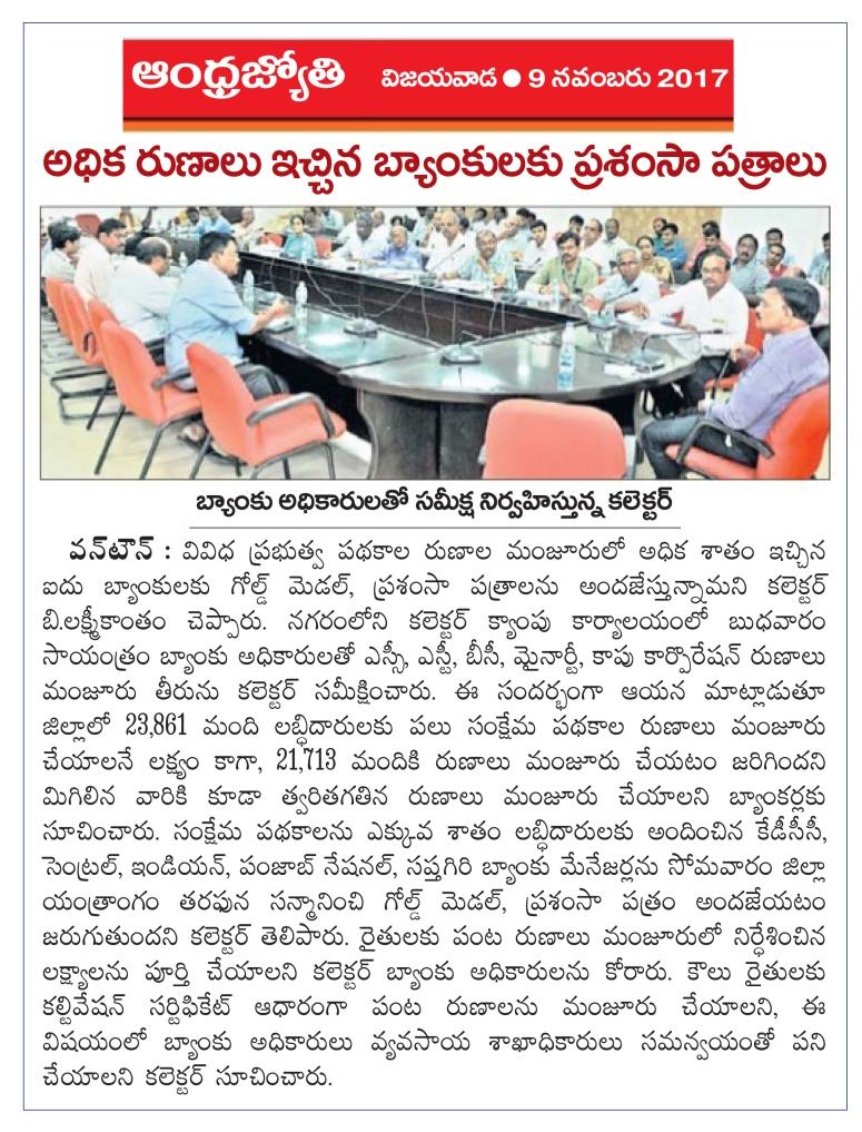 Bankers Meet Jyothy Vijayawada-09-11-2017