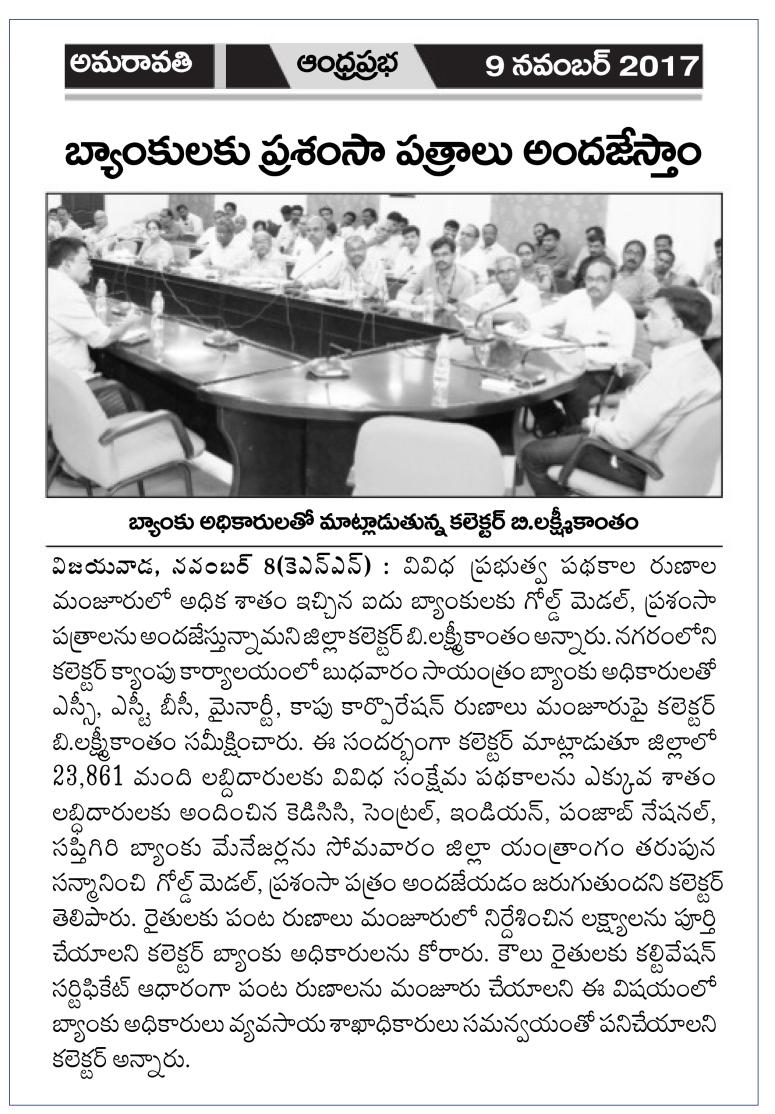 Bankers Meet Prabha Vijayawada-09-11-2017