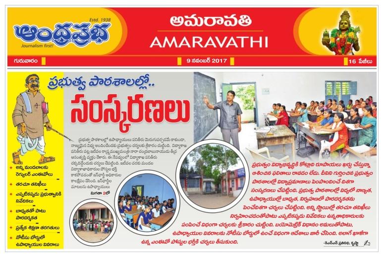 Govt Schools improvement VJA Prabha Vijayawada-09-11-2017