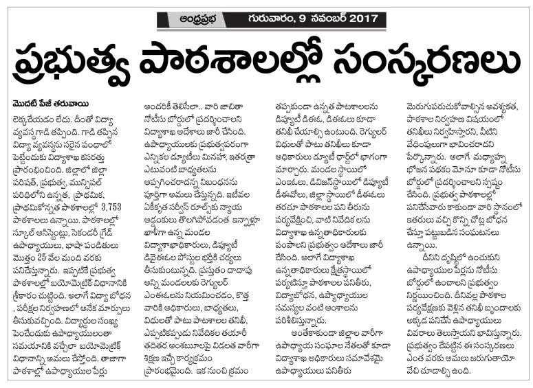 Govt Schools Prabha Vijayawada-09-11-2017