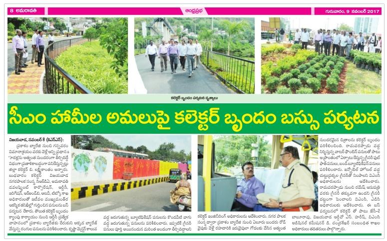 Greenary Inspection VJA Prabha Vijayawada-09-11-2017