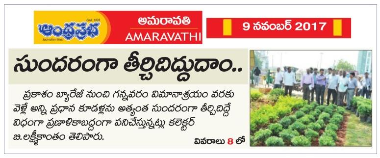Greenary VJA Prabha Vijayawada-09-11-2017