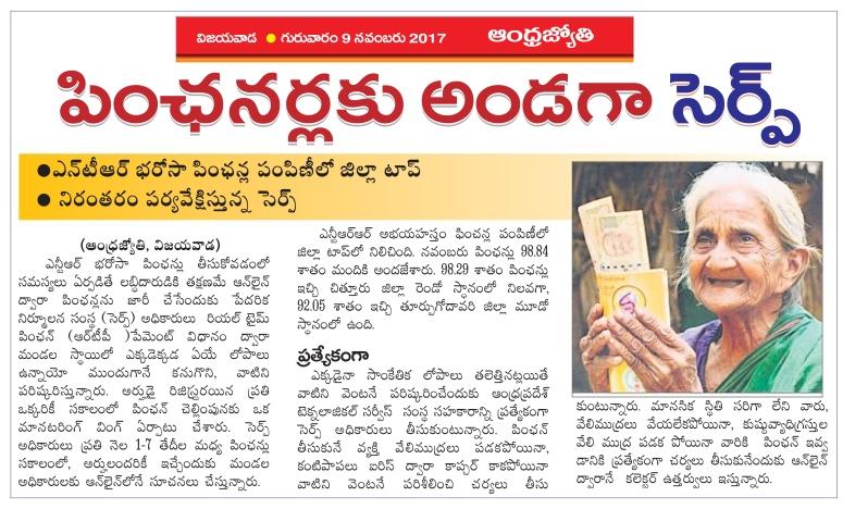 Pensioners Serp Jyothy Vijayawada-09-11-2017
