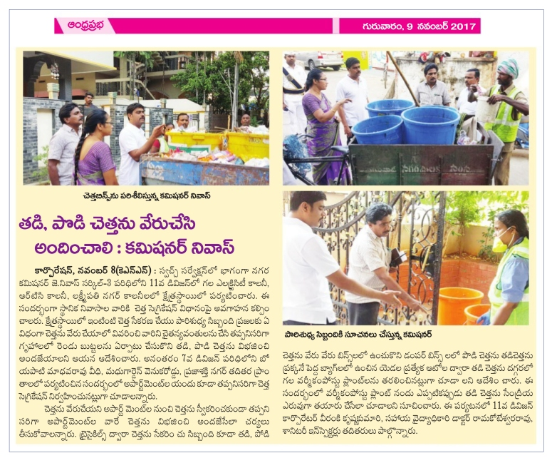Segregation of waste VJA Prabha Vijayawada-09-11-2017