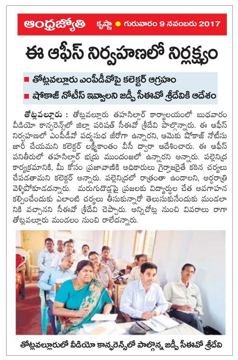 Thotlavalluru E-Office Jyothy Krishna-09-11-2017