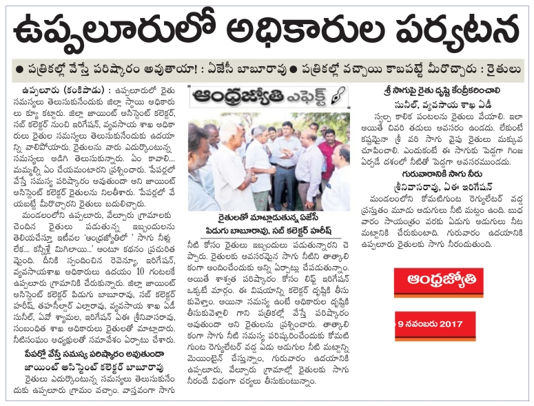 Uppuluru Farmers Irrigation Jyothy Vijayawada-09-11-2017