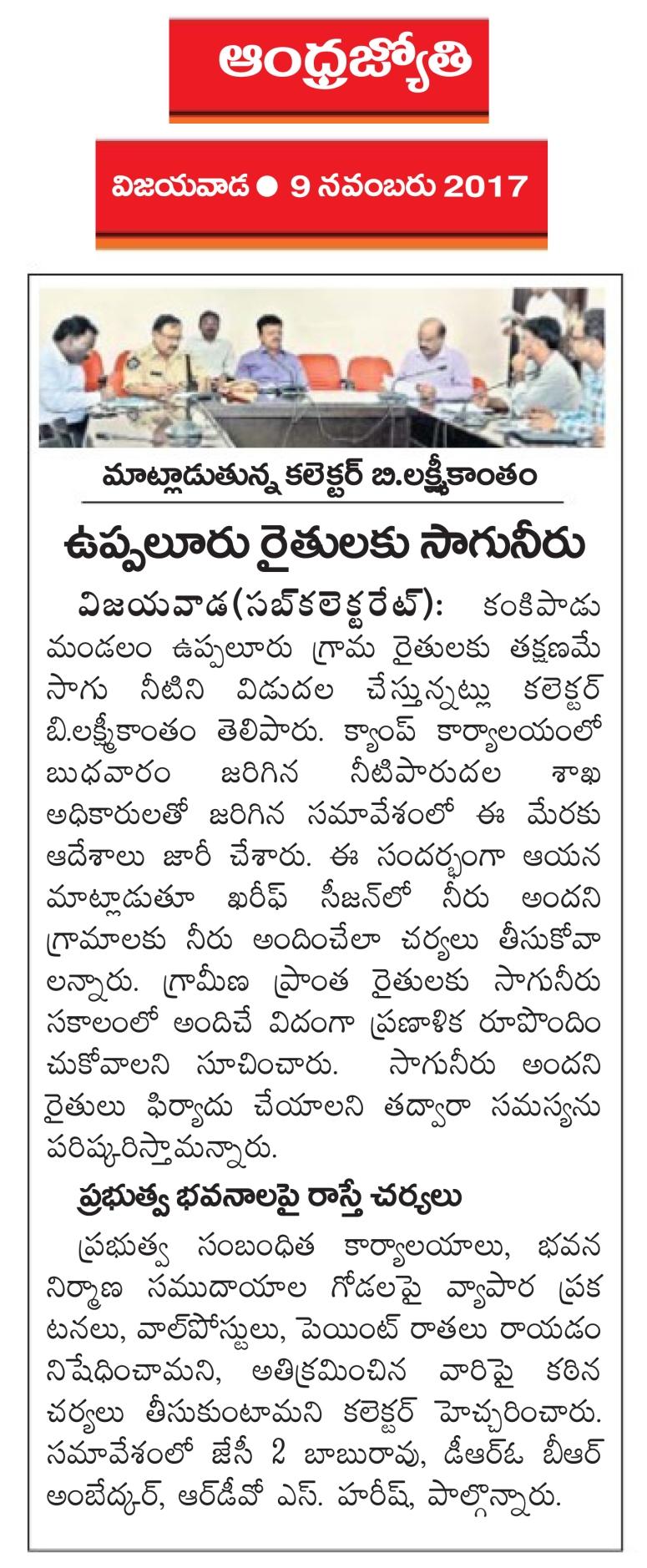Uppuluru Farmers Irrigation Water Jyothy Vijayawada-09-11-2017