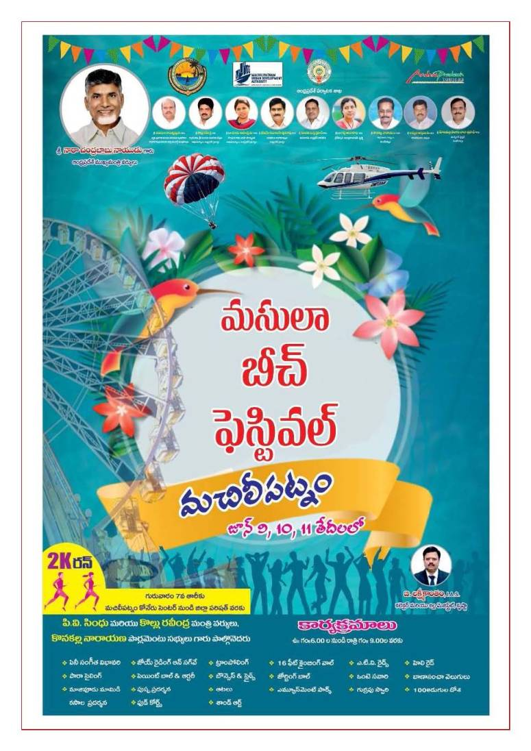 01 Maisolia Masulipatnam Beach Festival 2018 News Clips 05th June-2018_Page_03.jpg