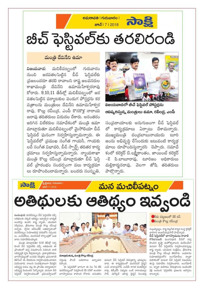 02 Maisolia Masulipatnam Beach Festival 2018 News Clips 07th June-2018_Page_3.jpg
