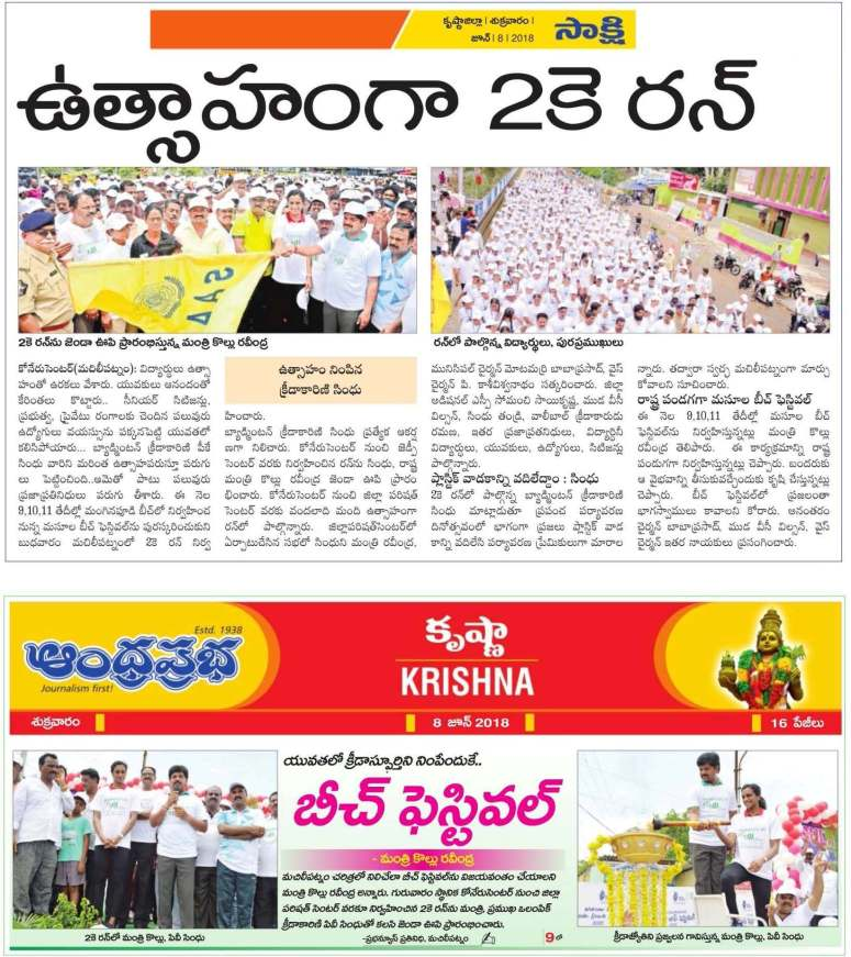 03 Maisolia Masulipatnam Beach Festival 2018 News Clips 08th June-2018_Page_5.jpg