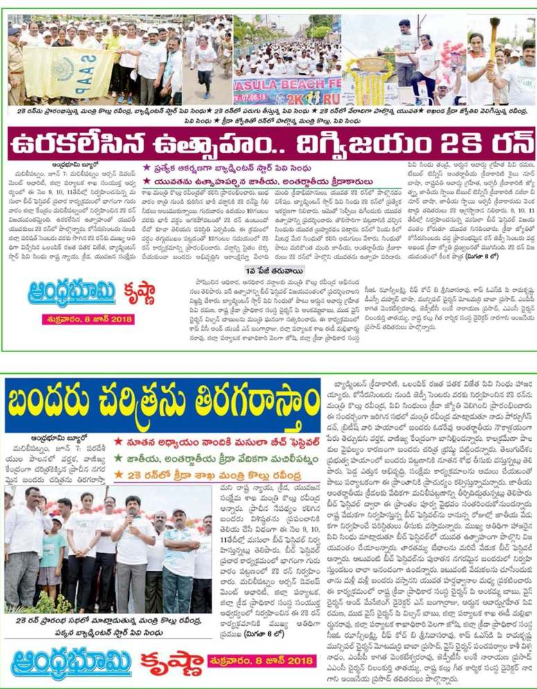 03 Maisolia Masulipatnam Beach Festival 2018 News Clips 08th June-2018_Page_7.jpg
