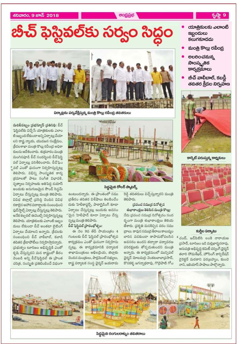 04 Maisolia Masulipatnam Beach Festival 2018 News Clips 09th June-2018_Page_7.jpg
