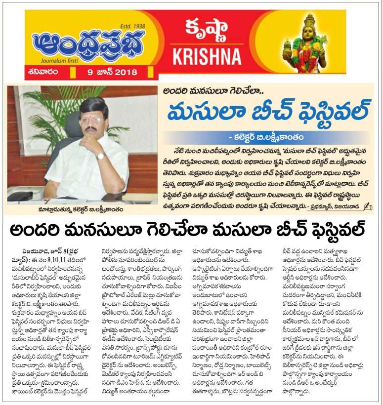 04 Maisolia Masulipatnam Beach Festival 2018 News Clips 09th June-2018_Page_8.jpg