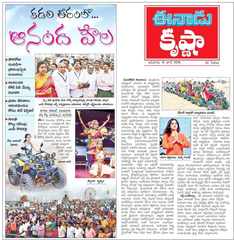 05 Eenadu & Jyothy Masula Beach Fest 1st Day News Clips 10-June-2018_Page_05.jpg