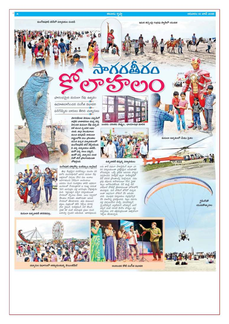 05 Eenadu & Jyothy Masula Beach Fest 1st Day News Clips 10-June-2018_Page_07.jpg