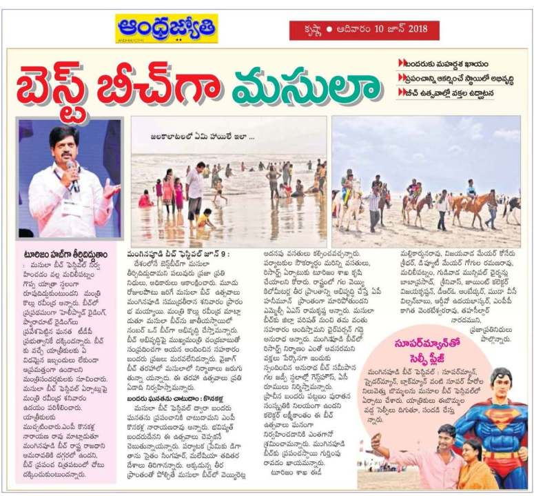 05 Eenadu & Jyothy Masula Beach Fest 1st Day News Clips 10-June-2018_Page_12