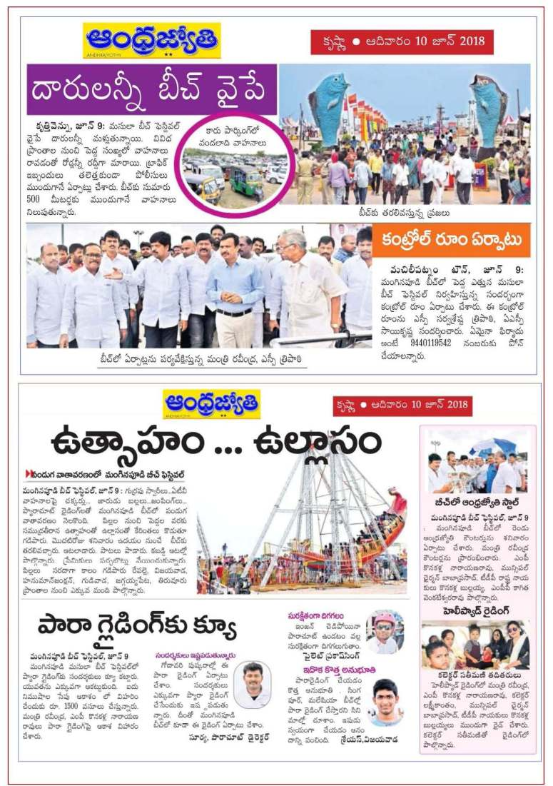 05 Eenadu & Jyothy Masula Beach Fest 1st Day News Clips 10-June-2018_Page_13.jpg