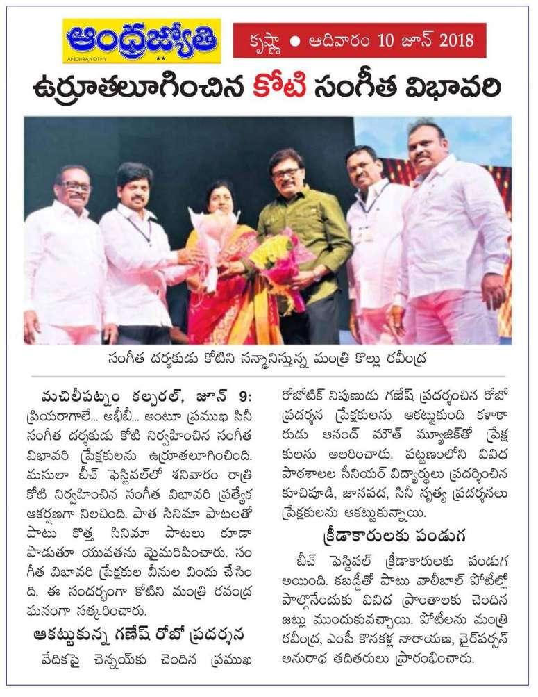 05 Eenadu & Jyothy Masula Beach Fest 1st Day News Clips 10-June-2018_Page_14