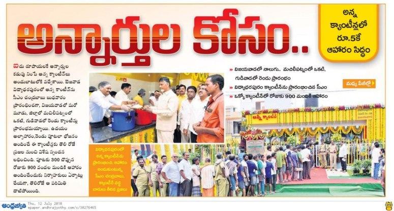 12-07-2018 Anna Canteens News Clip Jyothy Krishna
