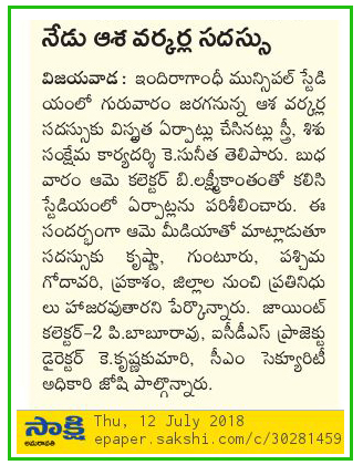 Aasaa Workers Conference Sakshi 12-07-2018