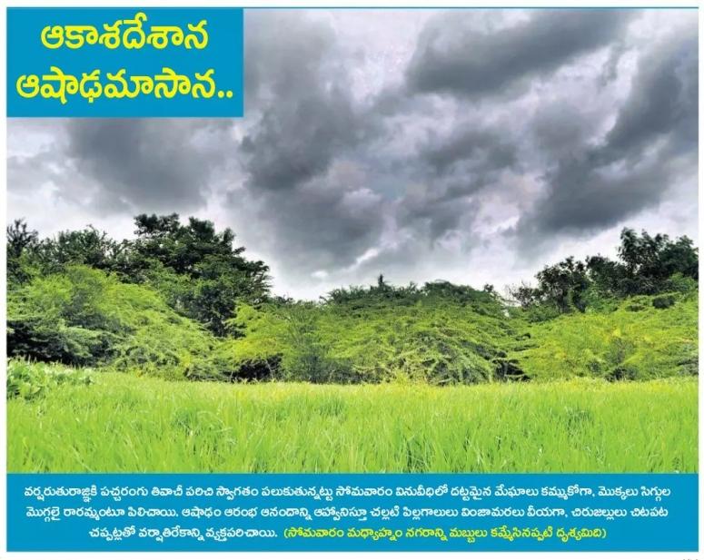 Cloudy Vijayawada.jpg