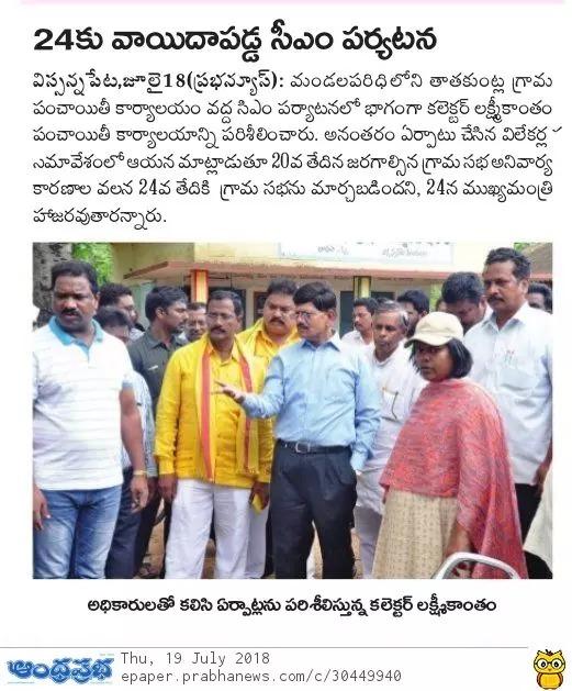 CM Visit to Tatakuntla Prabha 19-07-2018.jpeg