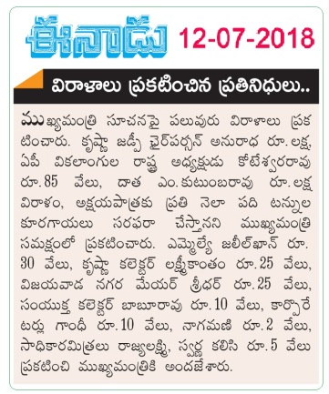 Collector Donation to Anna Canteen News Clip Eenadu Main 12-07-2018