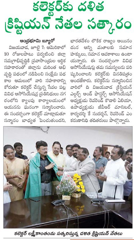 Collector Felicitated by Christians News Clip Bhoomi 08-07-2018.jpg