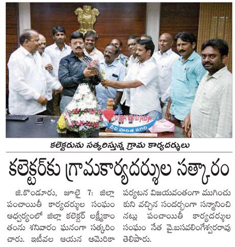 Collector Felicitated by Village Secretaries News Clip 08-07-2018.jpg