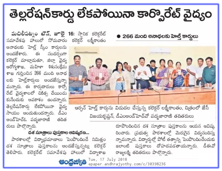 Corporate Health without White Card News Clip Jyothy 17-07-2018.jpg