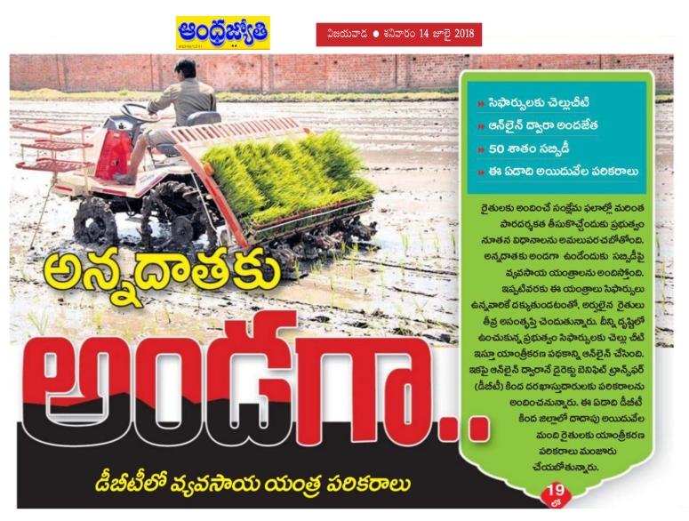 DBT Agri Implements Jyothy