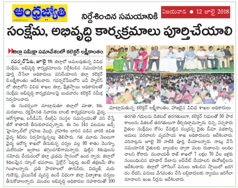 District Review Meeting Jyothy 12-07-2018