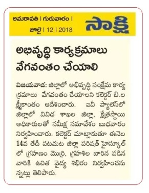 District Review Meeting Sakshi 12-07-2018