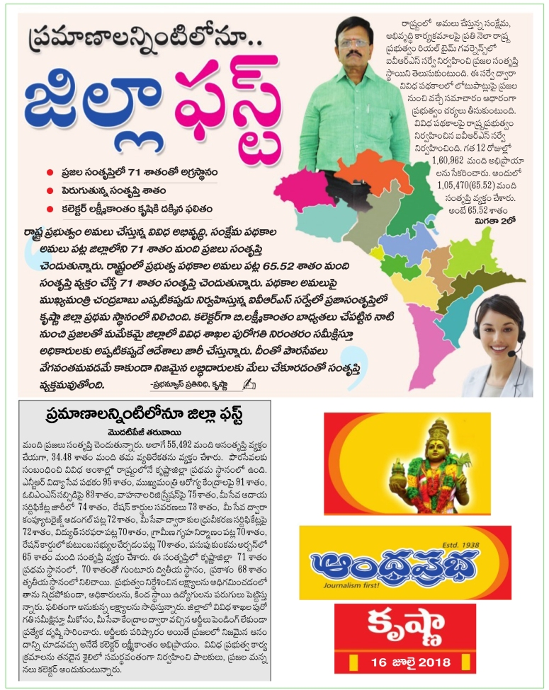 Govt Depts first News Clip PrabhaNews 16-07-2018