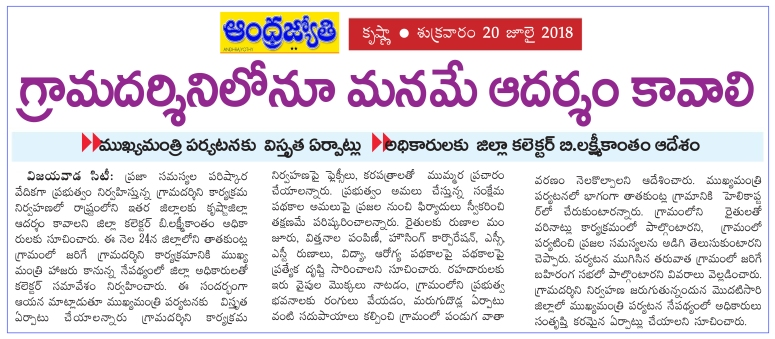 Grama Darsini Krishna Dt should be first News Clip Jyothy 20-07-2018.jpg
