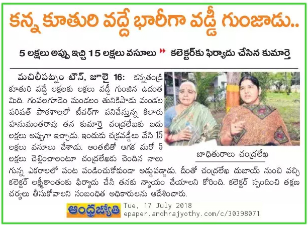 High Interest collected from daughter news Clip Jyothy 17-07-2018.jpg