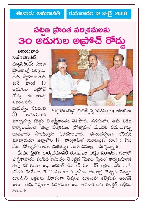 Industries Dept donation to Memu Saitam Eenadu 12-07-2018