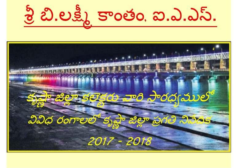 Krishna District Progress 2017-18_Page_03