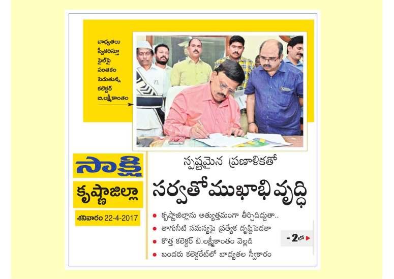 Krishna District Progress 2017-18_Page_05