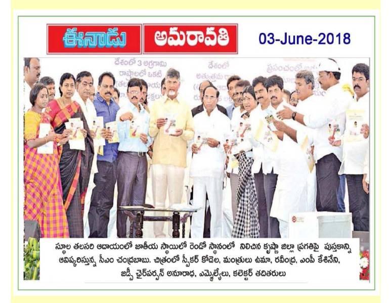 Krishna District Progress 2017-18_Page_08