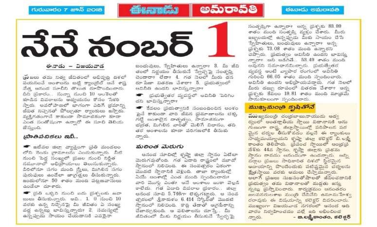 Krishna District Progress 2017-18_Page_12
