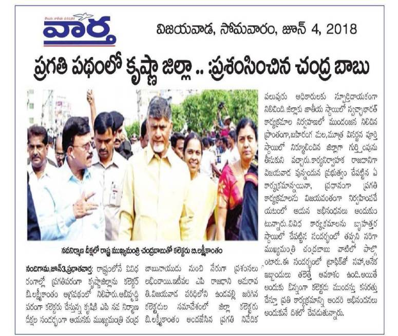 Krishna District Progress 2017-18_Page_13