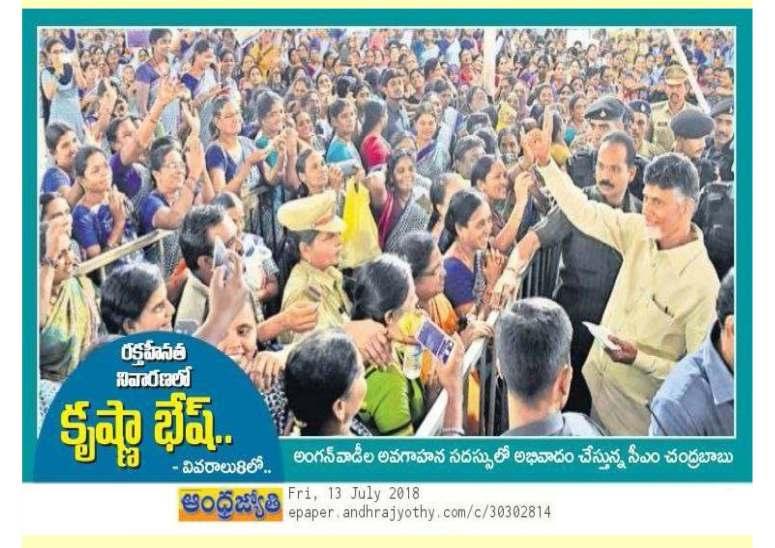 Krishna District Progress 2017-18_Page_14