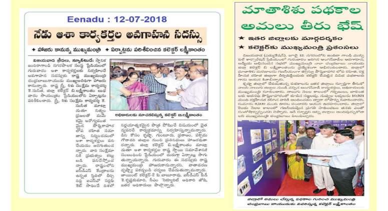 Krishna District Progress 2017-18_Page_15