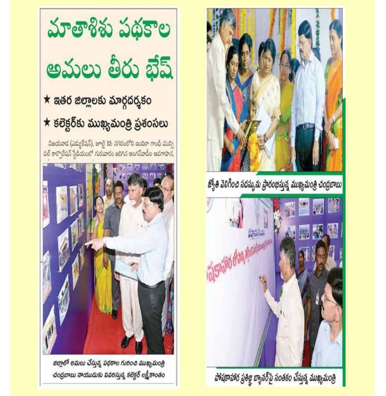 Krishna District Progress 2017-18_Page_17