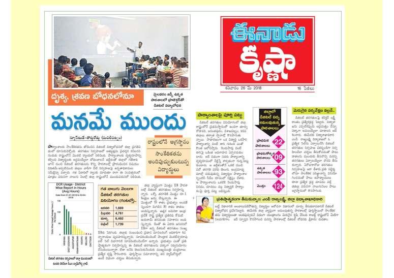 Krishna District Progress 2017-18_Page_19