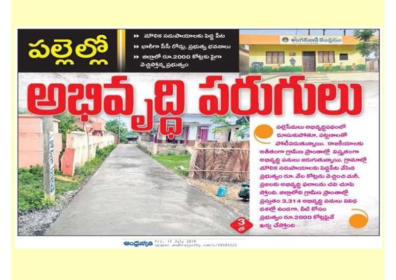 Krishna District Progress 2017-18_Page_20