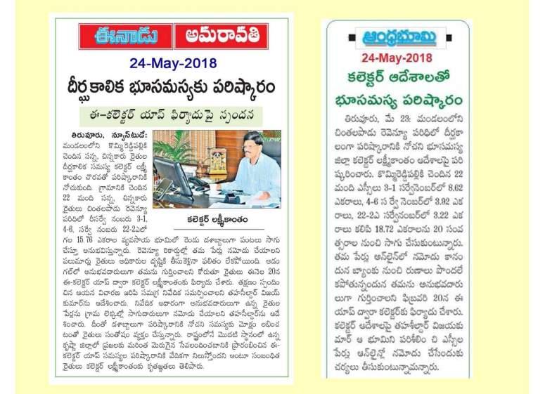 Krishna District Progress 2017-18_Page_23