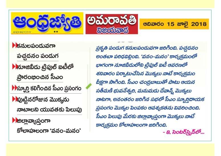 Krishna District Progress 2017-18_Page_27