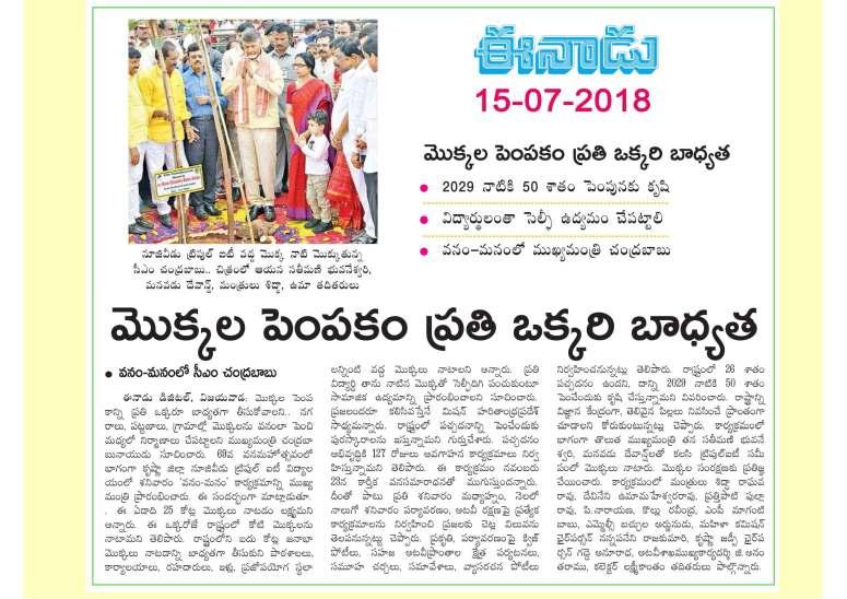 Krishna District Progress 2017-18_Page_28
